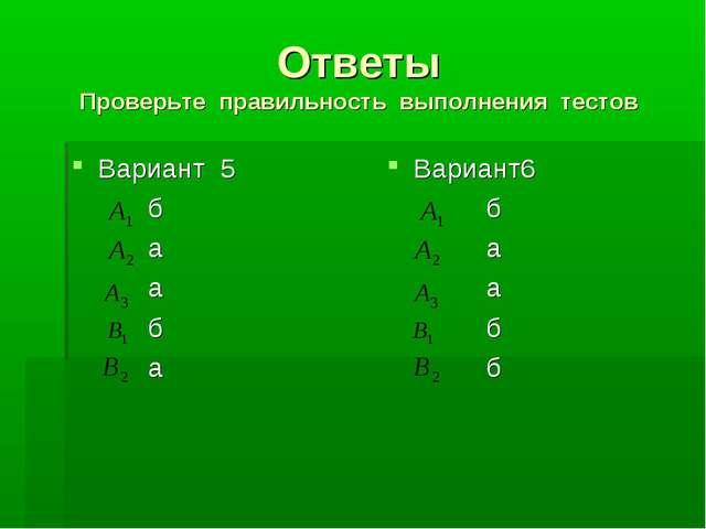 Ответы Проверьте правильность выполнения тестов Вариант 5 б а а б а Вариант6...