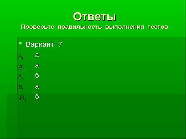 Ответы Проверьте правильность выполнения тестов Вариант 7 а а б а б