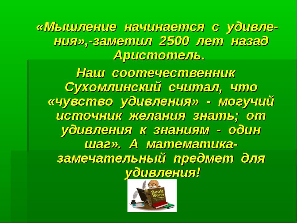 «Мышление начинается с удивле-ния»,-заметил 2500 лет назад Аристотель. Наш со...