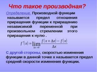 Определение. Производной функции называется предел отношения приращения функ