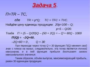 Задача 5. П=TR – TC, где TR = p*Q; TC = TFC + TVC. Найдём цену единицы продук