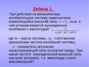 Задача 1. При действии на механическую колебательную систему гармонически из