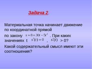 Задача 2. Материальная точка начинает движение по координатной прямой по зак
