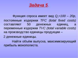 Задача 5. Функция спроса имеет вид QD=100 – 20p, постоянные издержки TFC (tot