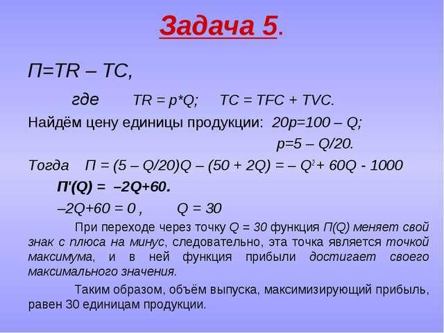 Задача 5. П=TR – TC, где TR = p*Q; TC = TFC + TVC. Найдём цену единицы продук...