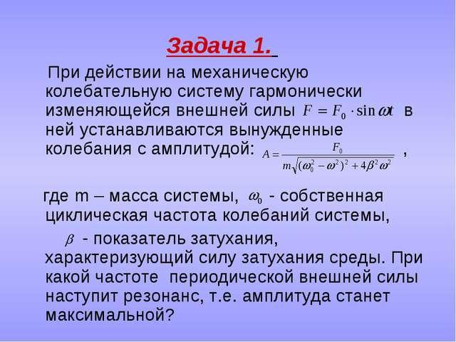 Задача 1. При действии на механическую колебательную систему гармонически из...