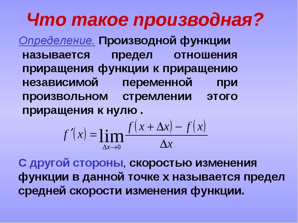 Определение. Производной функции называется предел отношения приращения функ...