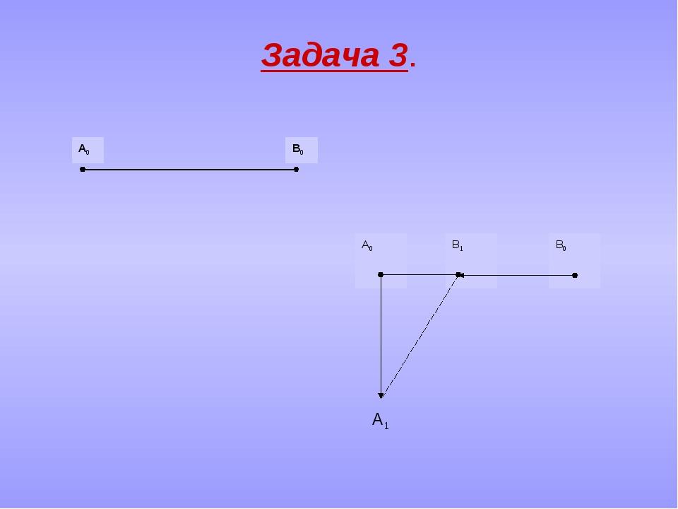 Задача 3. B0 A0 A1