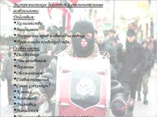 Экстремистские действия и отличительные особенности: Действия: Хулиганство Ва