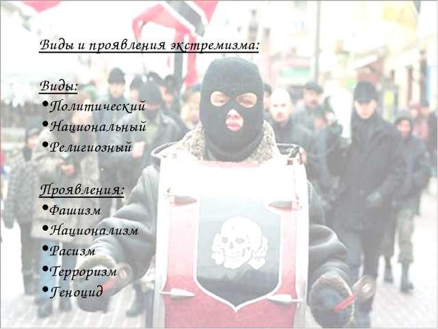 Виды и проявления экстремизма: Виды: Политический Национальный Религиозный Пр...