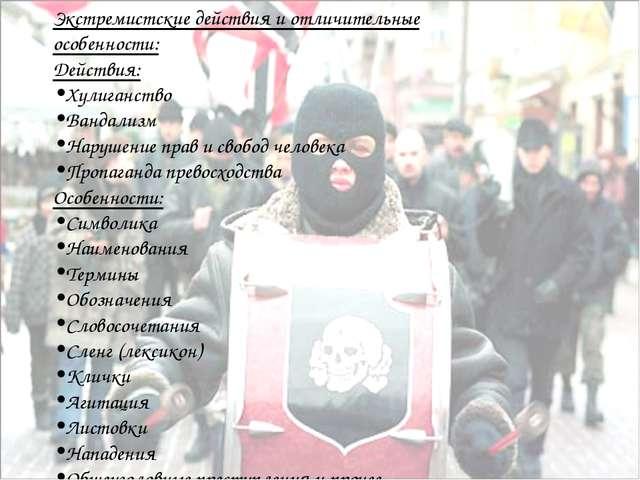Экстремистские действия и отличительные особенности: Действия: Хулиганство Ва...
