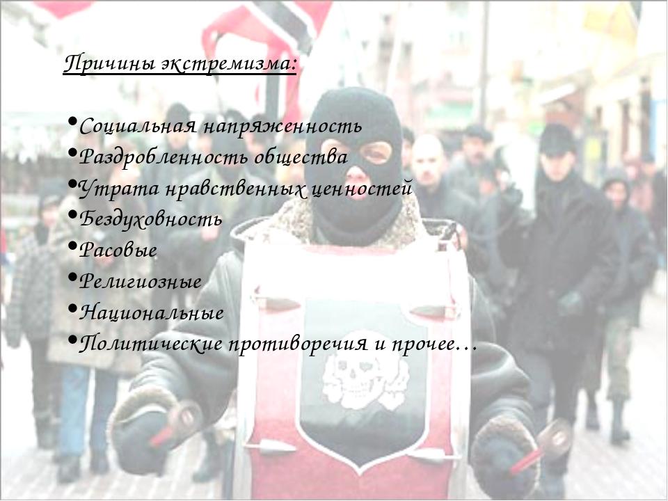 Причины экстремизма: Социальная напряженность Раздробленность общества Утрата...