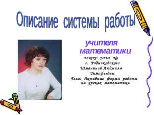 учителя математики МКОУ СОШ №9 с. Родниковского Шманиной Людмилы Тимофеевны