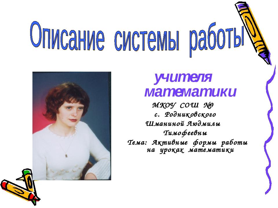 учителя математики МКОУ СОШ №9 с. Родниковского Шманиной Людмилы Тимофеевны...