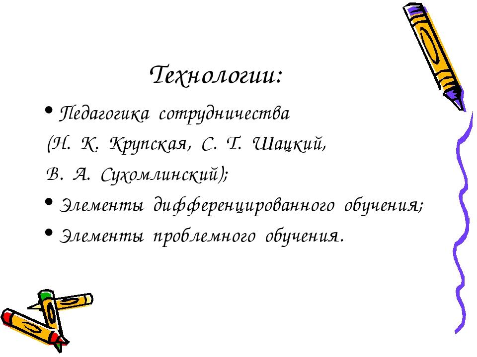 Технологии: Педагогика сотрудничества (Н. К. Крупская, С. Т. Шацкий, В. А. Су...