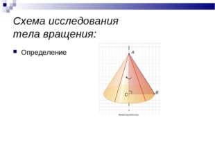 Схема исследования тела вращения: Определение