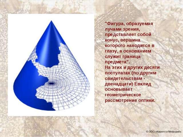 """""""Фигура, образуемая лучами зрения, представляет собой конус, вершина которого..."""