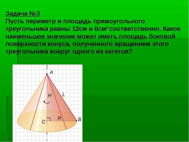Задача №3 Пусть периметр и площадь прямоугольного треугольника равны 12см и 6...
