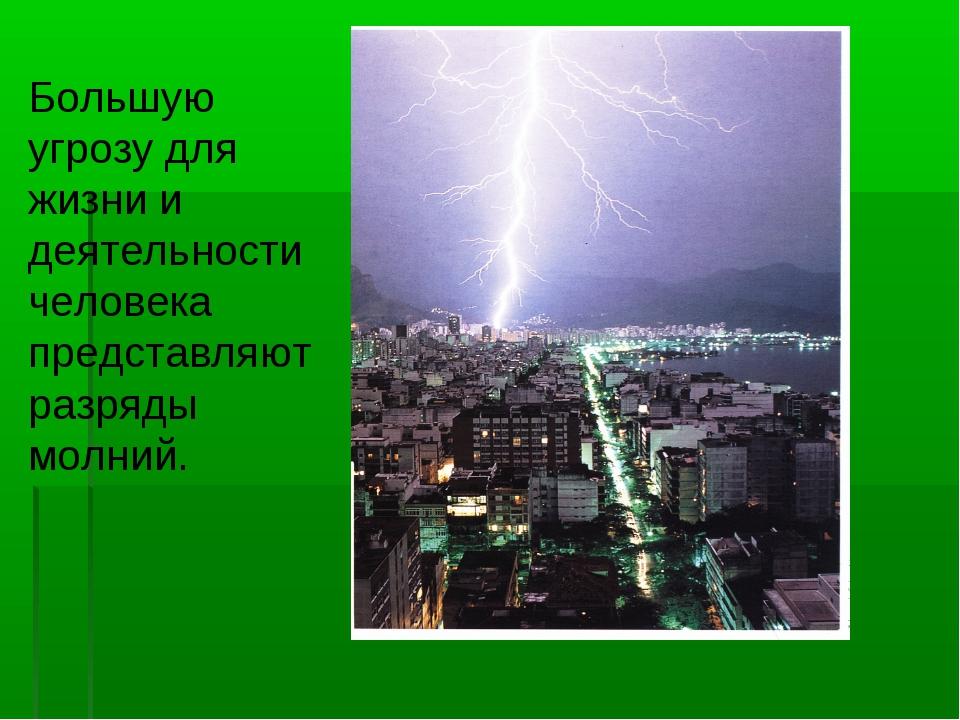Большую угрозу для жизни и деятельности человека представляют разряды молний.