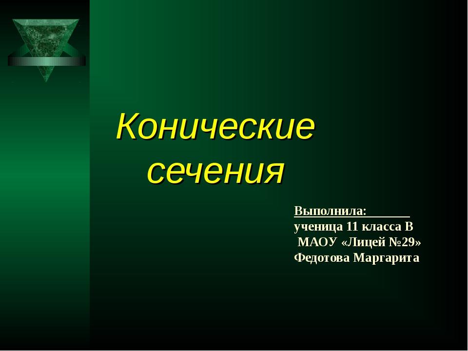 Конические сечения Выполнила: ученица 11 класса В МАОУ «Лицей №29» Федотова М...
