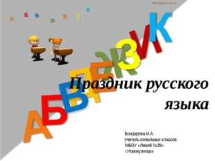 Бондарева И.А. учитель начальных классов МБОУ «Лицей №35» г.Новокузнецка Праз