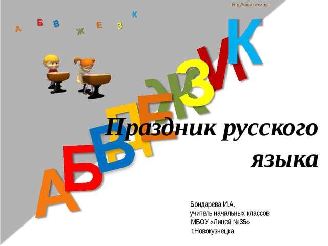 Бондарева И.А. учитель начальных классов МБОУ «Лицей №35» г.Новокузнецка Праз...