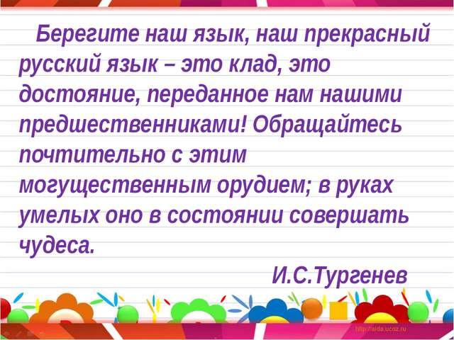 Берегите наш язык, наш прекрасный русский язык – это клад, это достояние, пе...