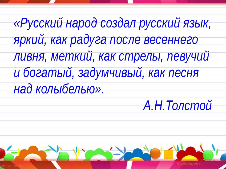 «Русский народ создал русский язык, яркий, как радуга после весеннего ливня,...