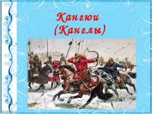 Кангюи (Канглы) http://linda6035.ucoz.ru/