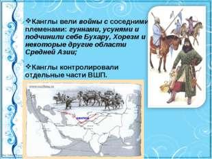 Канглы вели войны с соседними племенами: гуннами, усунями и подчинили себе Бу
