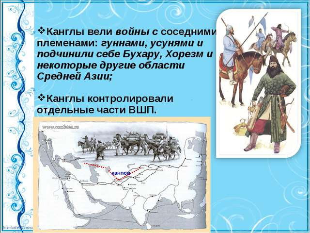 Канглы вели войны с соседними племенами: гуннами, усунями и подчинили себе Бу...