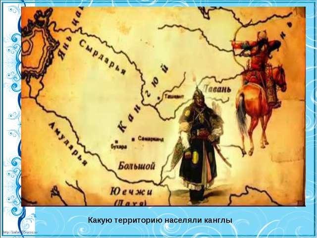 Какую территорию населяли канглы http://linda6035.ucoz.ru/