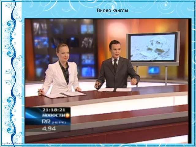 Видео канглы http://linda6035.ucoz.ru/
