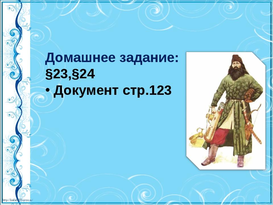 Домашнее задание: §23,§24 Документ стр.123 http://linda6035.ucoz.ru/