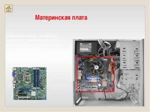 Оперативная память - внутренняя энергозависимая быстрая память компьютера, ко