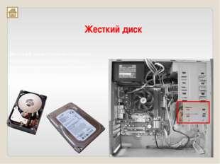Оптический привод— устройство, имеющее механическую составляющую, управляему