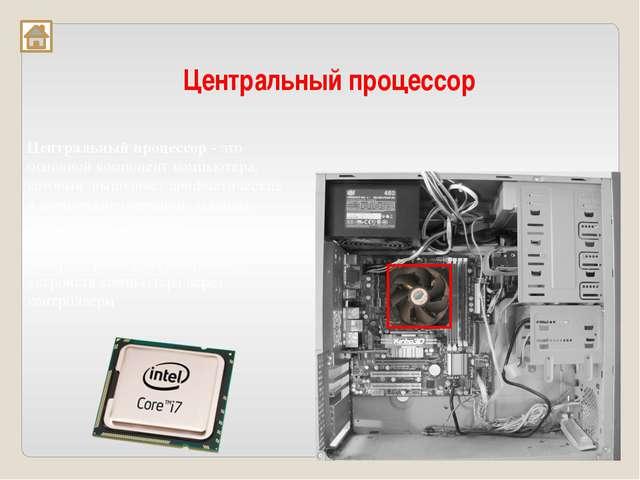 Жесткий диск - одно из основных энергонезависимых устройств внешней памяти, к...