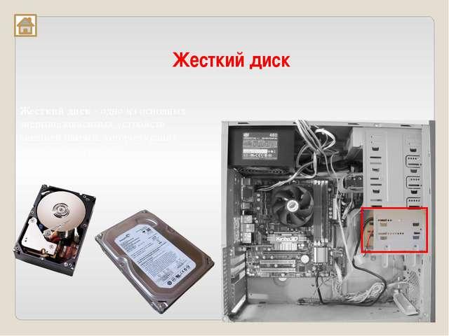 Оптический привод— устройство, имеющее механическую составляющую, управляему...