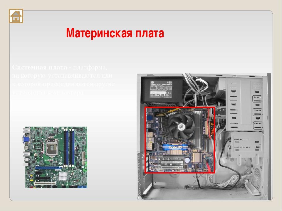 Оперативная память - внутренняя энергозависимая быстрая память компьютера, ко...