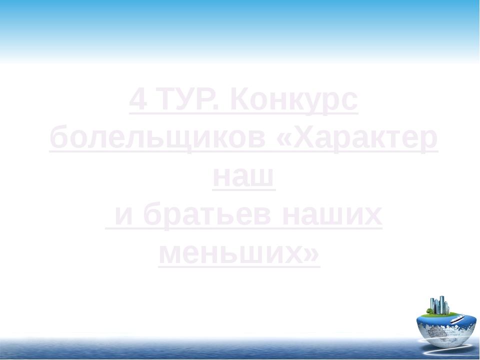 4 ТУР. Конкурс болельщиков «Характер наш и братьев наших меньших»