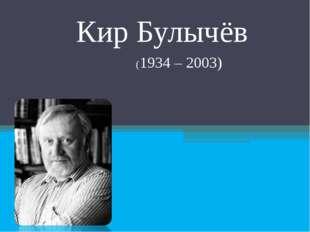 Кир Булычёв (1934 – 2003)