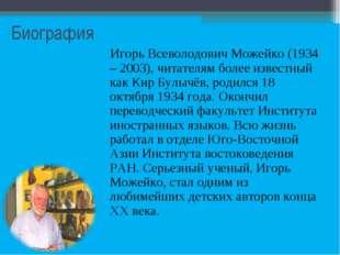 Биография Игорь Всеволодович Можейко (1934 – 2003), читателям более известный