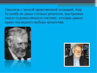 Писатель с четкой нравственной позицией, Кир Булычёв не давал готовых рецепт