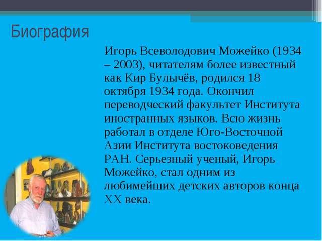 Биография Игорь Всеволодович Можейко (1934 – 2003), читателям более известный...