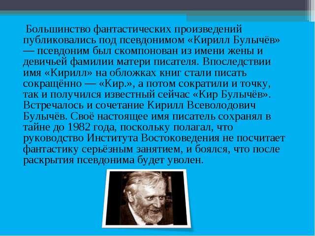 Большинство фантастических произведений публиковались под псевдонимом «Кирил...