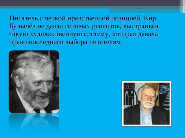 Писатель с четкой нравственной позицией, Кир Булычёв не давал готовых рецепт...