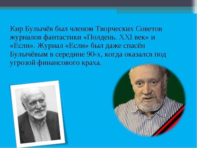 Кир Булычёв был членом Творческих Советов журналов фантастики «Полдень. XXI...
