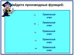 Найдите производные функций: Правильный ответ Правильный ответ Правильный от