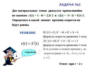 Две материальные точки движутся прямолинейно по законам s1(t) = 1 - 6t + 2,5