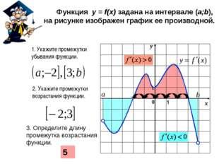 1. Укажите промежутки убывания функции. 2. Укажите промежутки возрастания фу